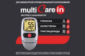 Анализатор Multicare-in